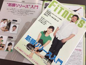 「筋膜リリース入門」:月刊Japan Fitnessにインタビュー記事掲載