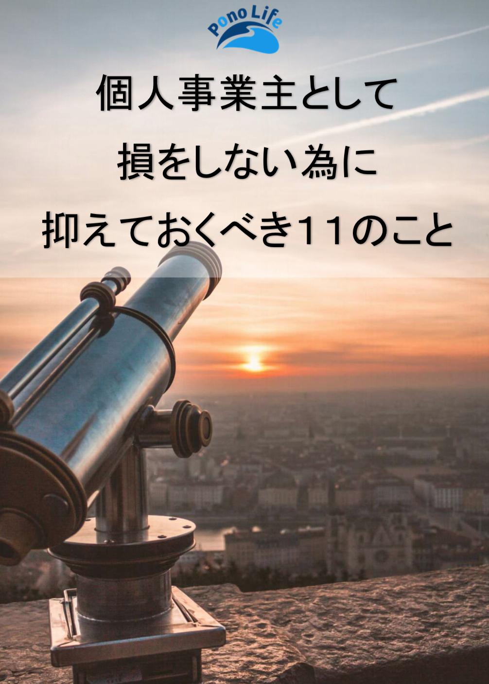 無料PDFダウンロード